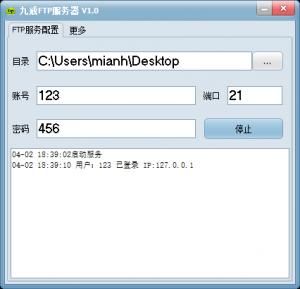 九戒FTP服务器-简单绿色小软件免安装一键启动FTP